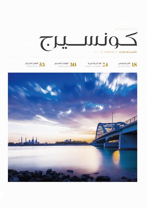 Concierge Arabic Magazine | Enigma Global