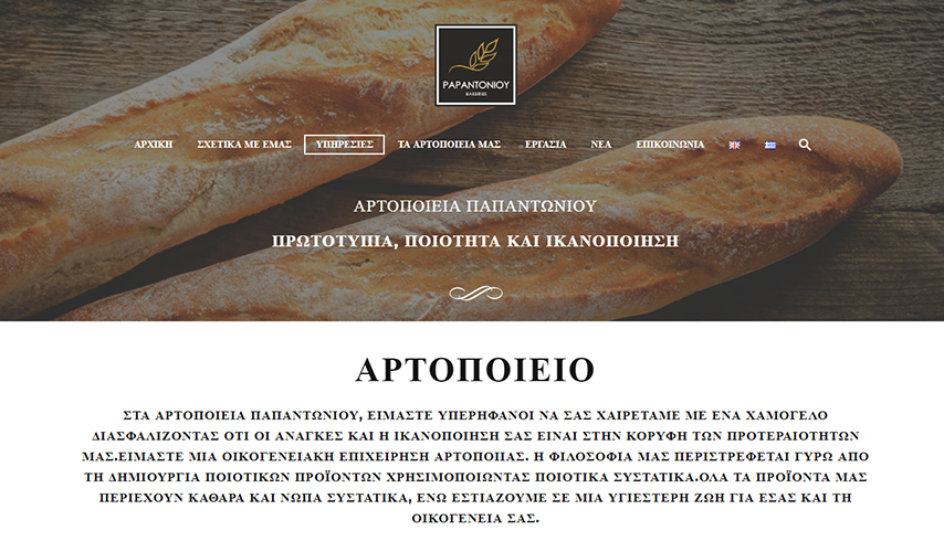 papantoniou bakeries